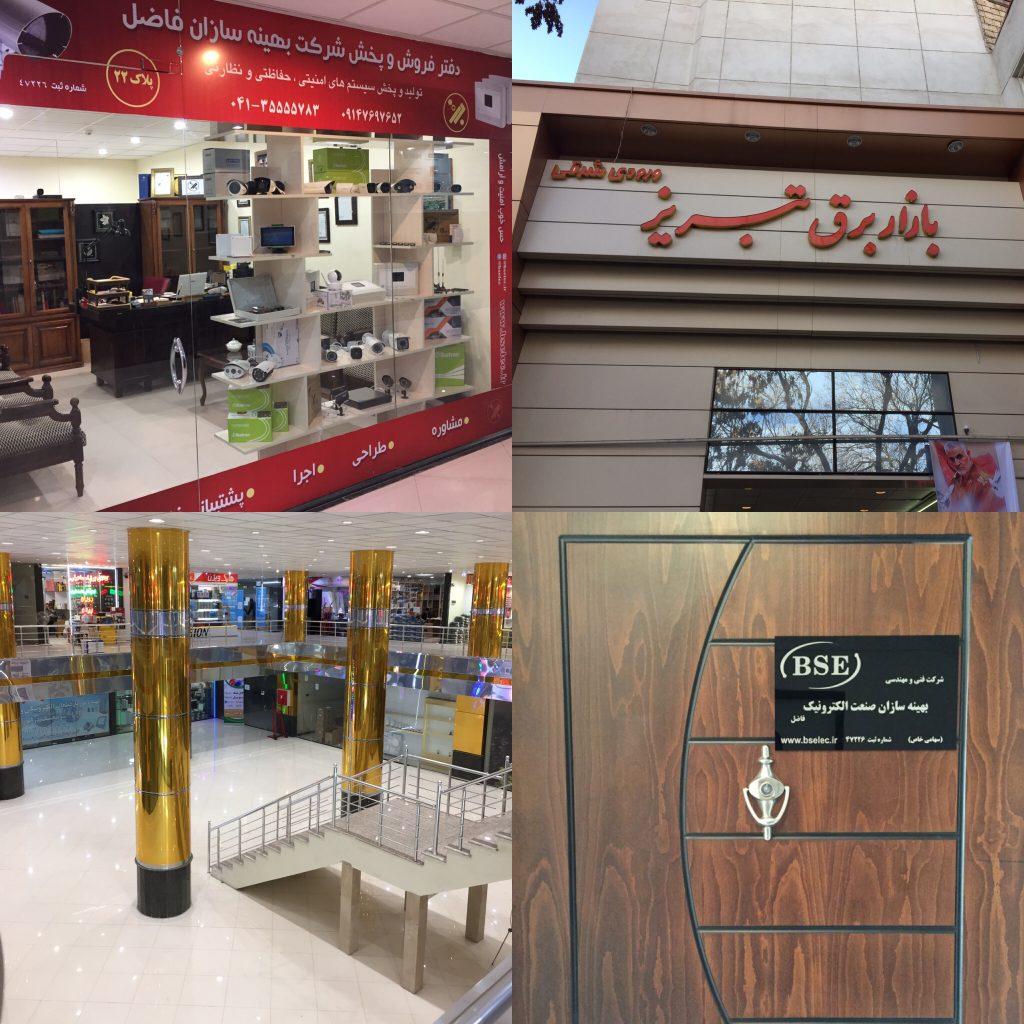 دفتر فروش و خدمات شرکت بهینه سازان فاضل
